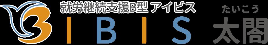 アイビス太閤|公式ホームページ|名古屋市中村区の就労継続支援B型